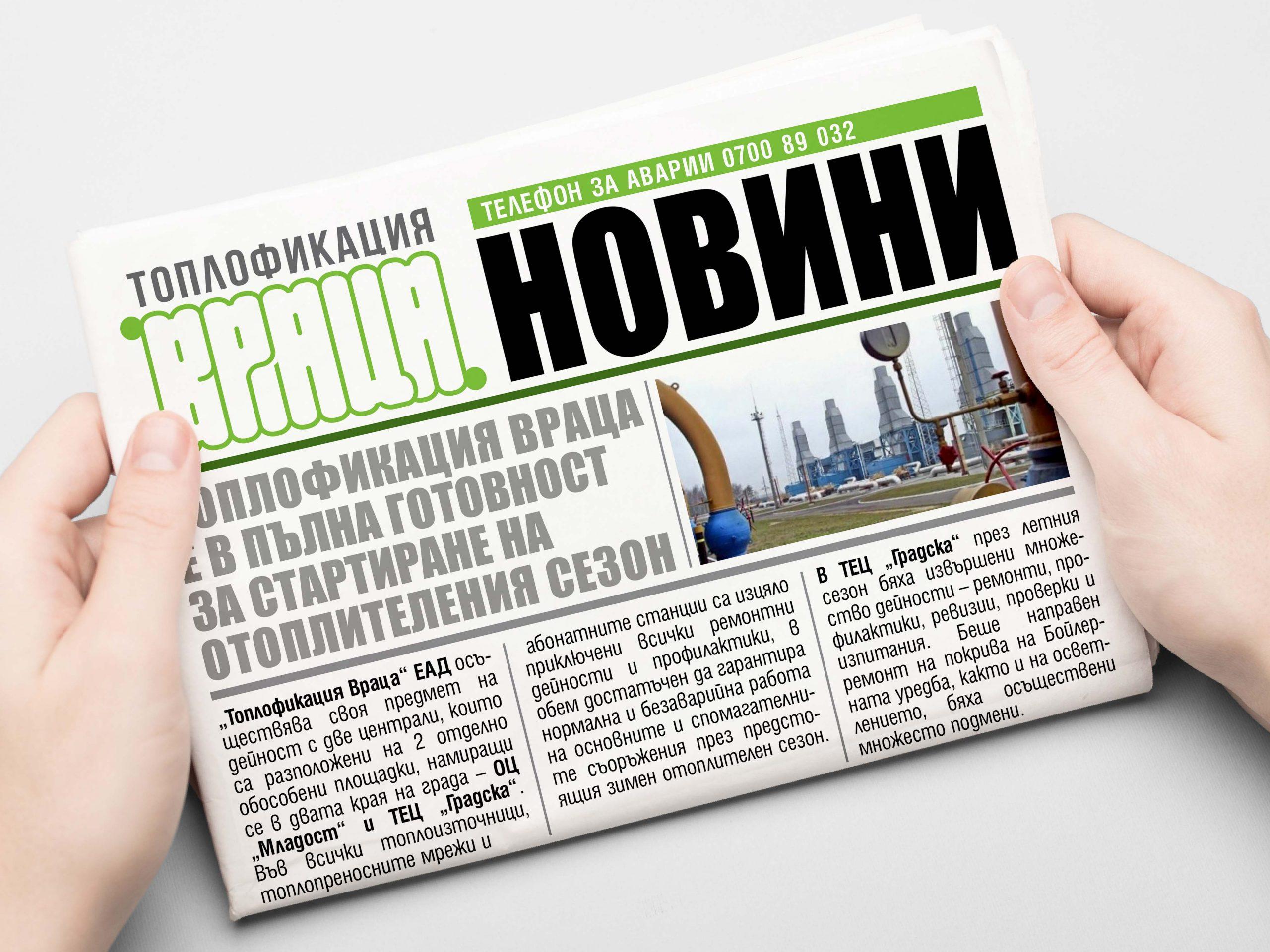 ГРАФИК ЗА МЕСЕЧЕН ОТЧЕТ – М.НОЕМВРИ 2020Г.